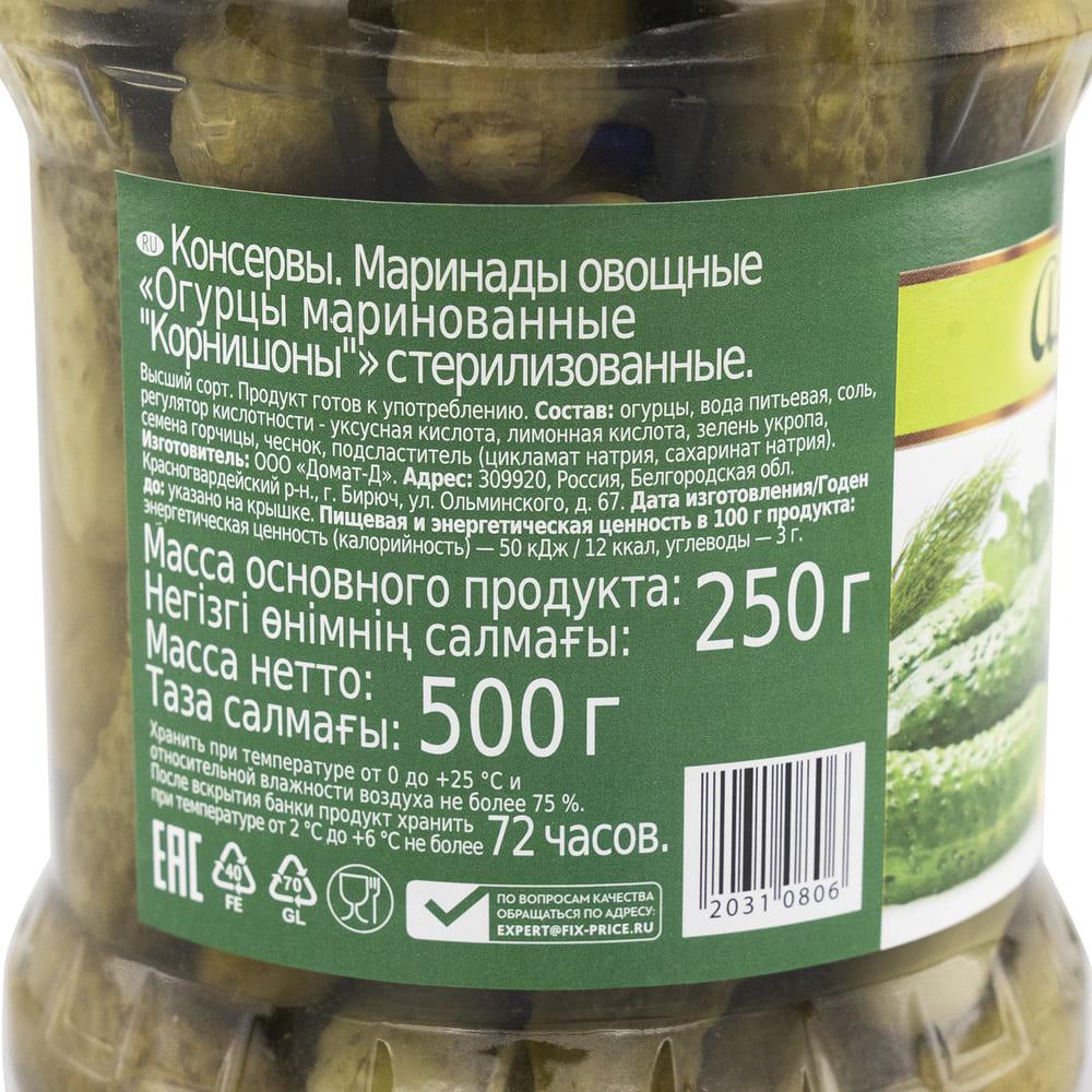 """Маринованные огурцы """"Корнишоны"""", Assortel, 500 г"""