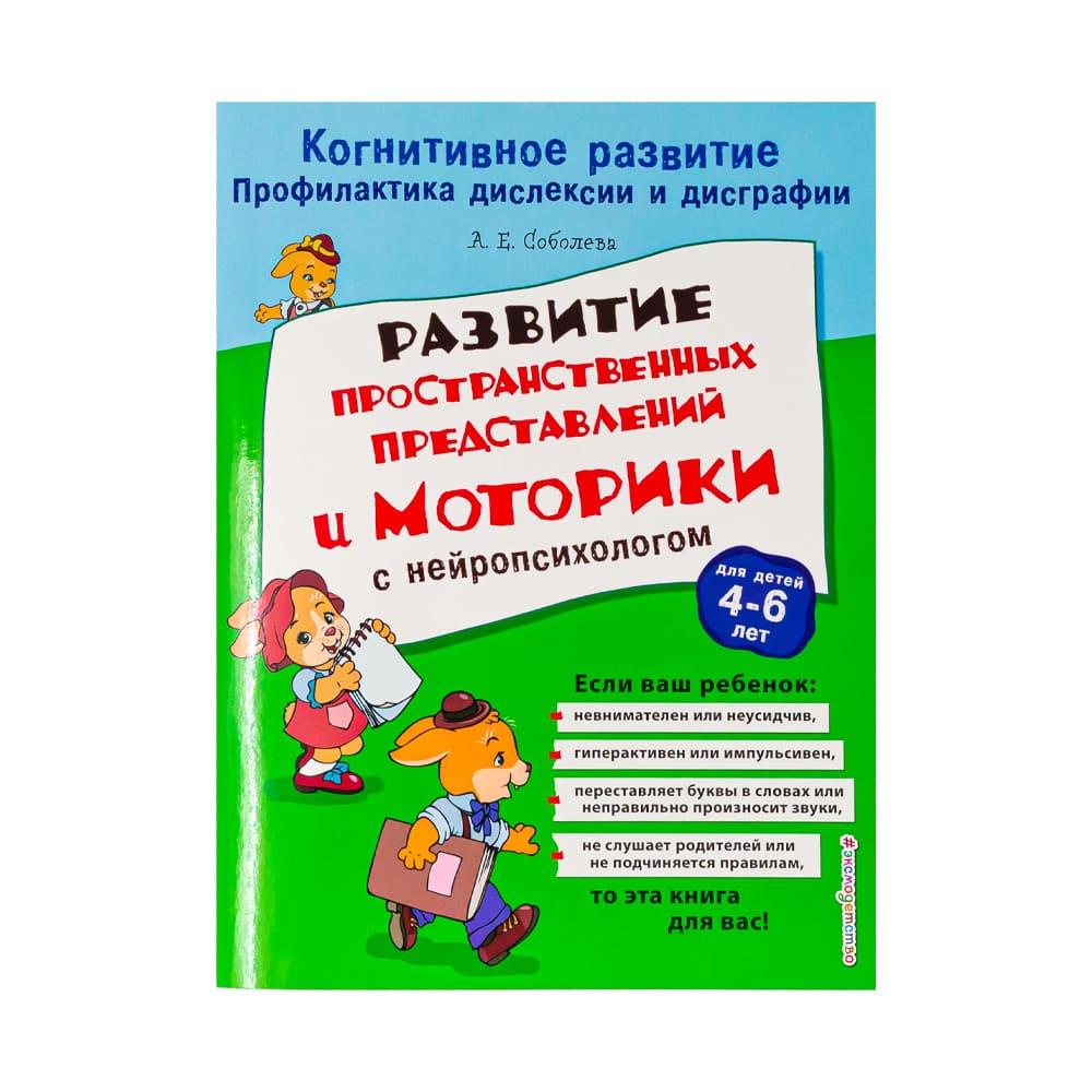 """Серия """"Прописи с нейропсихологом"""", в ассортименте"""