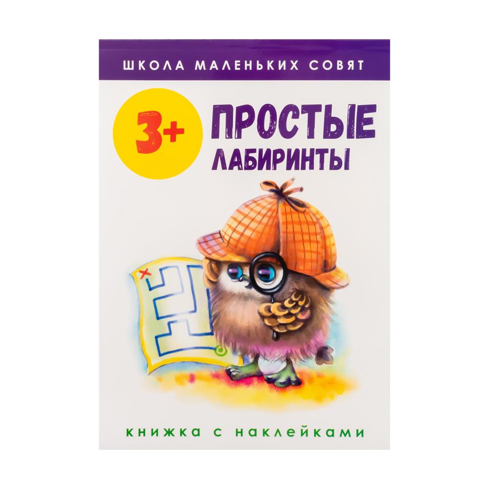 """Серия книг с наклейками """"Школа маленьких совят"""""""