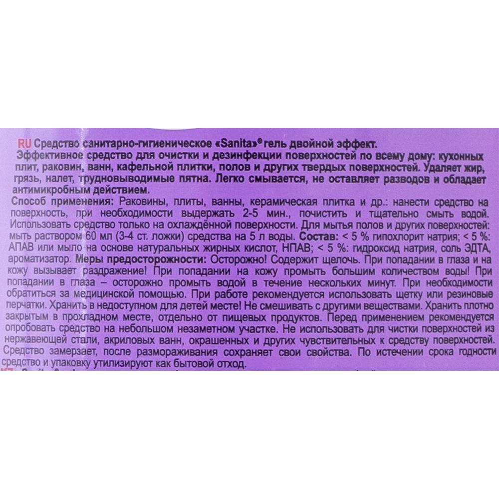 Санитарно-гигиенический гель, Sanita, двойной эффект, 500 г