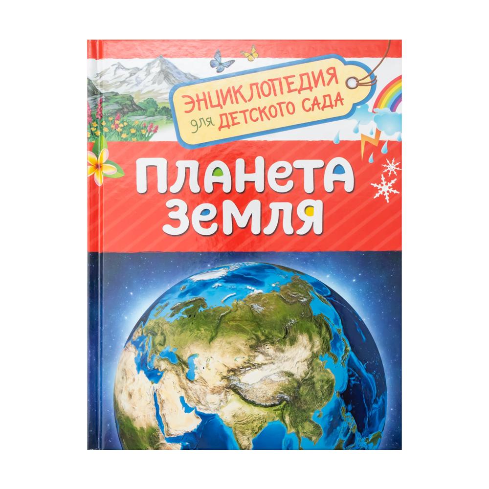 Энциклопедия для детского сада, РОСМЭН, в ассортименте