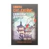 Книги художественные, Синдбад, в ассортименте