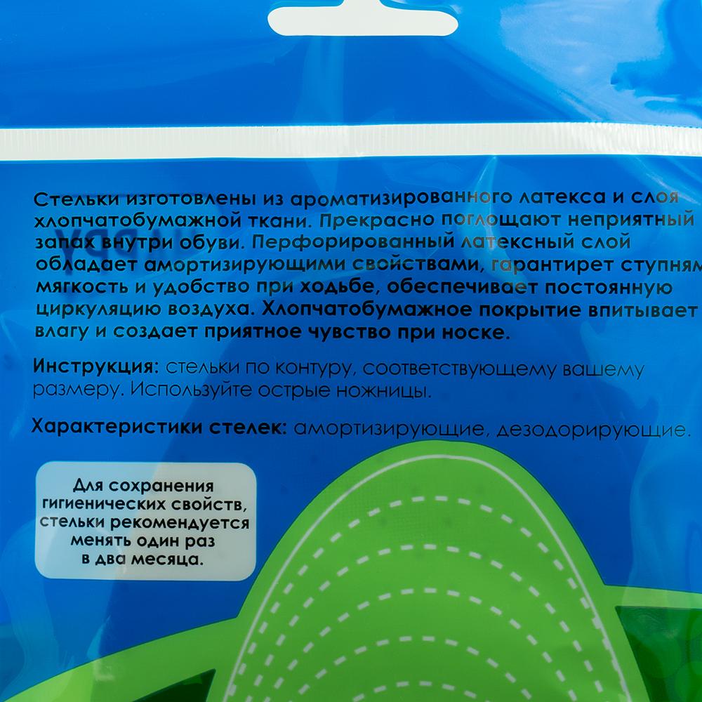 Стельки ароматизированные, Happy Foot, 1 пара