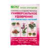 Комплексное удобрение для комнатных растений, 50 г