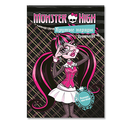 "Раскраски с наклейками ""Monster High"""