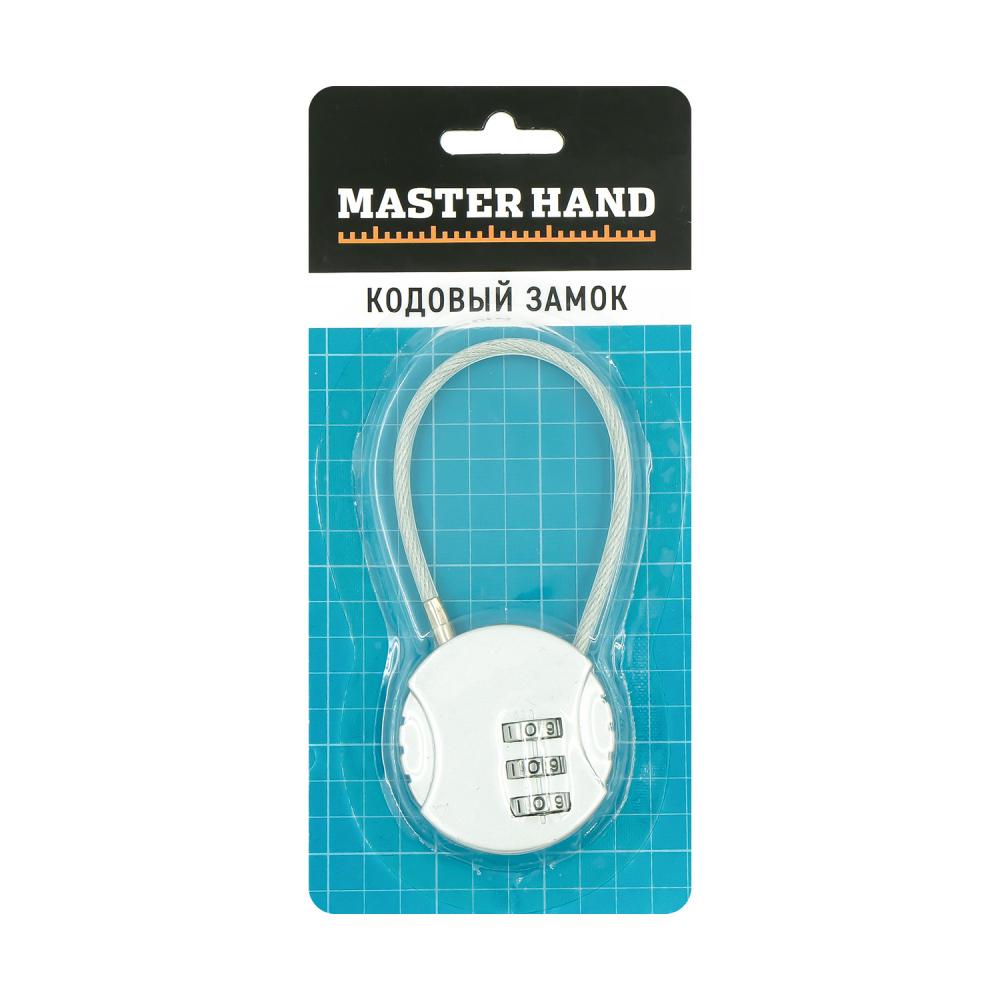Кодовый замок, Master Hand, в ассортименте