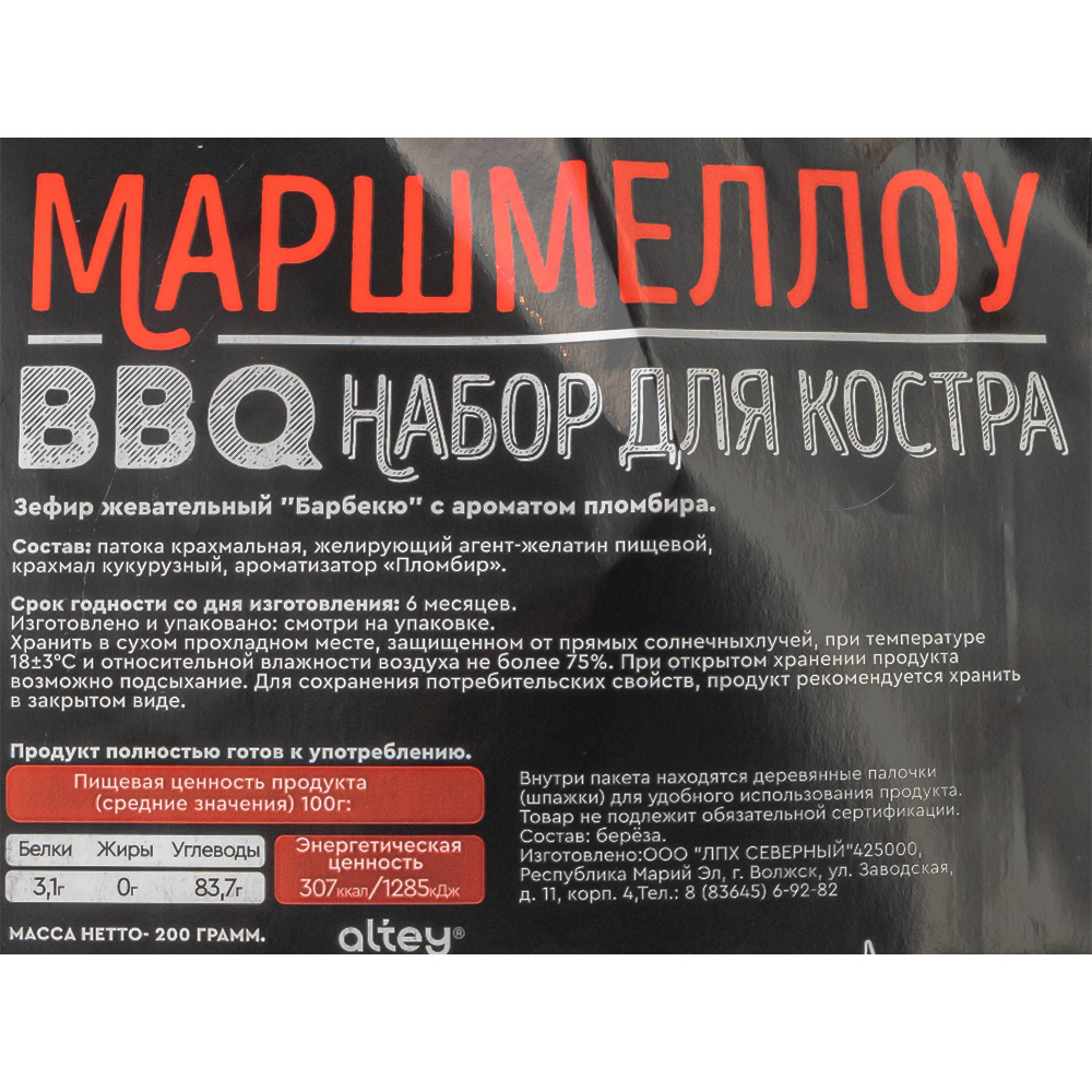 "Зефир воздушный ""BBQ Marshmallow"", 200 г"