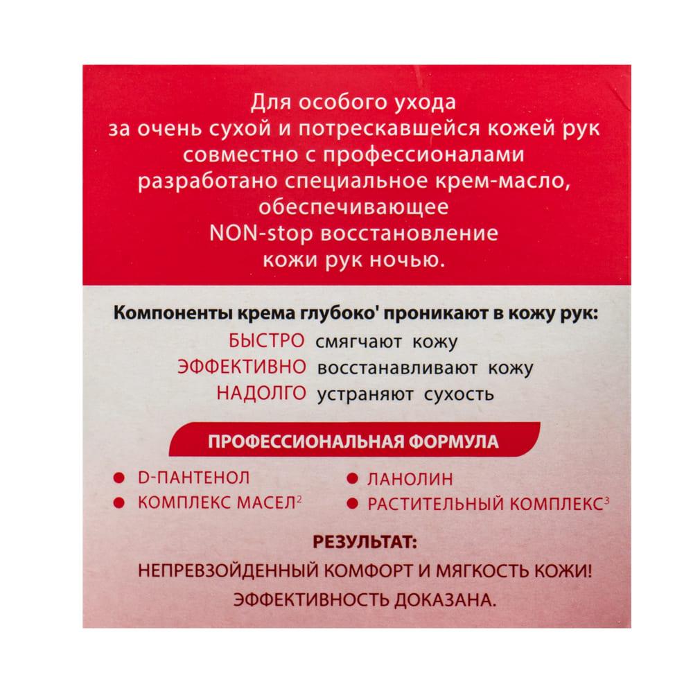 """Крем для рук, Бархатные ручки """"SOS восстановление"""", 45 мл"""