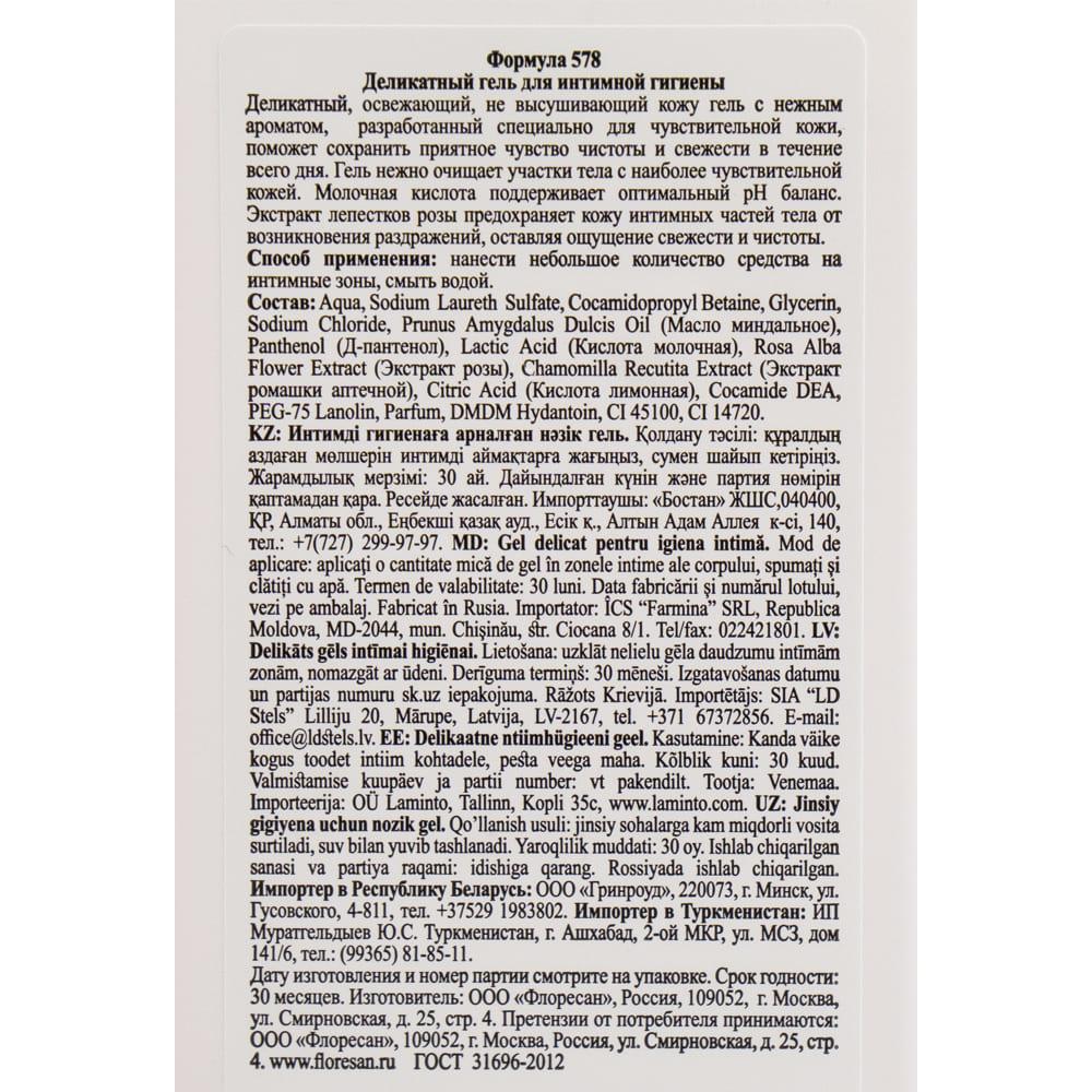 Деликатный гель для интимной гигиены, Floresan, 250 мл, в ассортименте