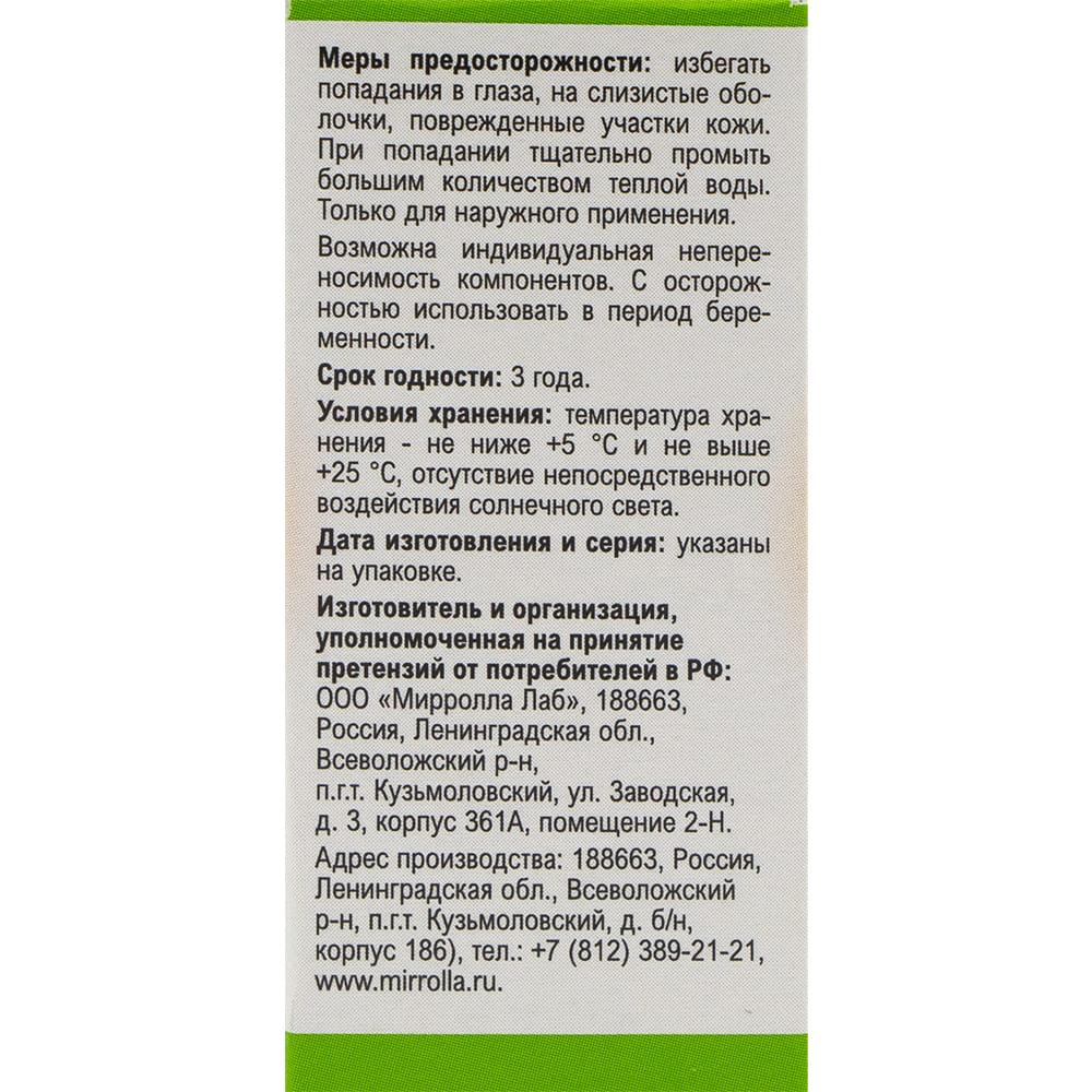 "Масло ""Dr. АнтиГрипп"", 10 мл"