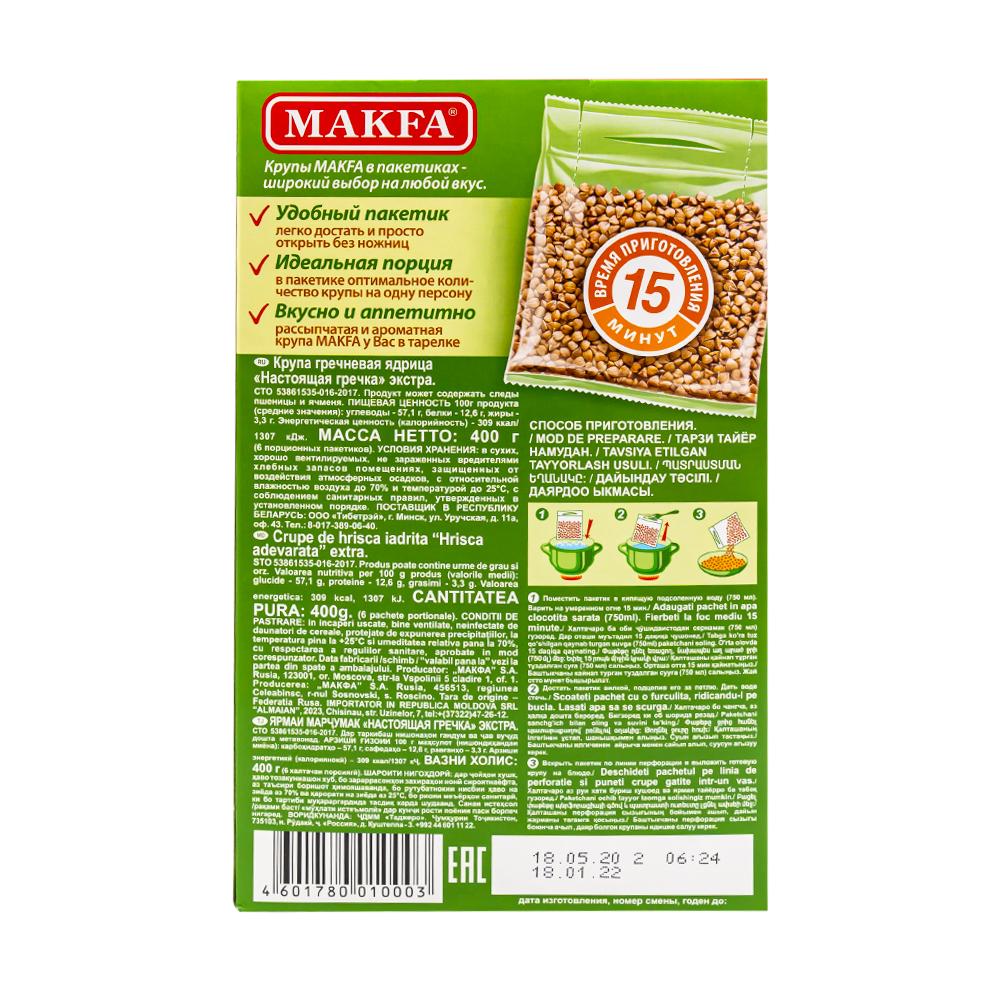 Крупа гречневая, Makfa, 6 пакетиков