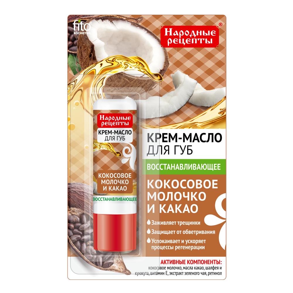 """Крем-масло для губ """"Народные рецепты"""", 4,5 г, в ассортименте"""