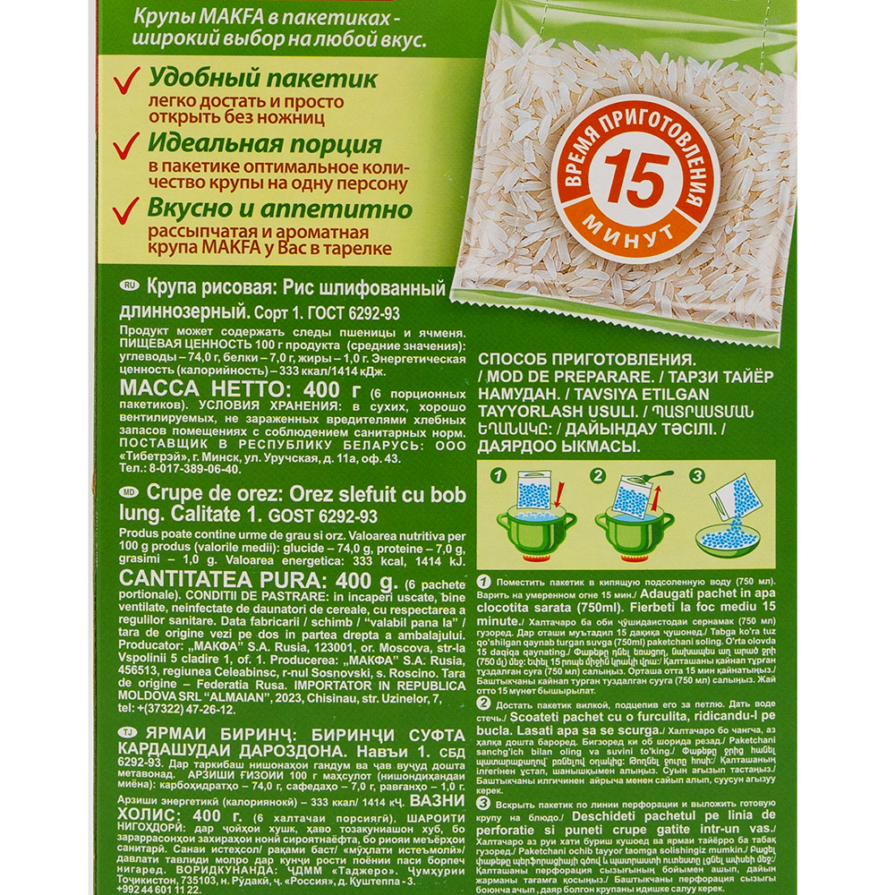 Рис шлифованный длиннозерный, Makfa, 6 пакетиков, 400 г