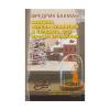 Художественная литература, издательство Синдбад