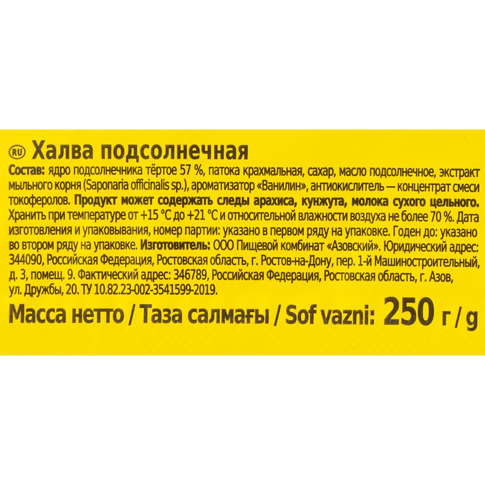 Халва подсолнечная, 250 г